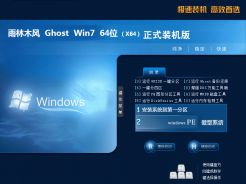 雨林木风ghost win7 sp1 64位正式装机版v2018