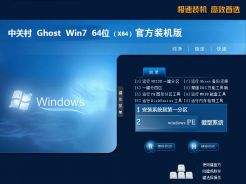 中关村ghost win7 sp1 64位官方装机版v2018.8