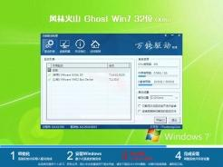 风林火山ghost win7 sp1 32位正式旗舰版v2019