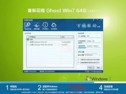 番茄花园ghost win7 sp1 64位官方免激活版v2019