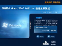 深度技术ghost win7 sp1 64位极速免激活版v2019