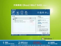 大地ghost win7 sp1 64位官方装机版v2019