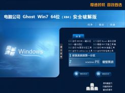 电脑公司ghost win7 sp1 64位安全破解版v2020.03