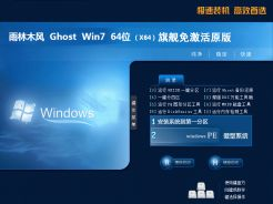 雨林木风ghost win7 sp1 64位旗舰免激活原版v2020.07