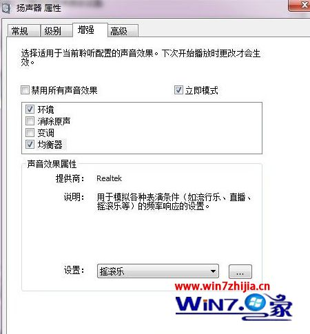 windows7声音均衡器在哪里