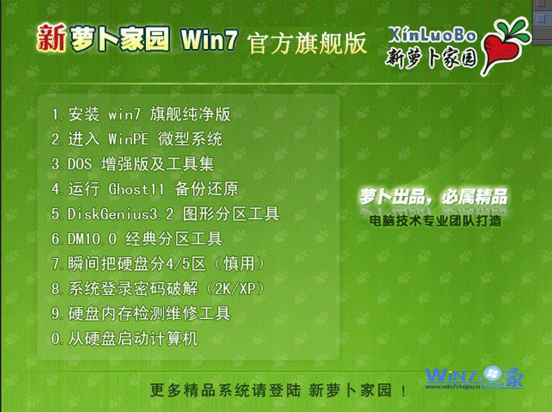 萝卜家园Ghost Win7 Sp1 X86官方旗舰版2013安装界面