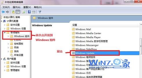 "双击""windows Upade""项"
