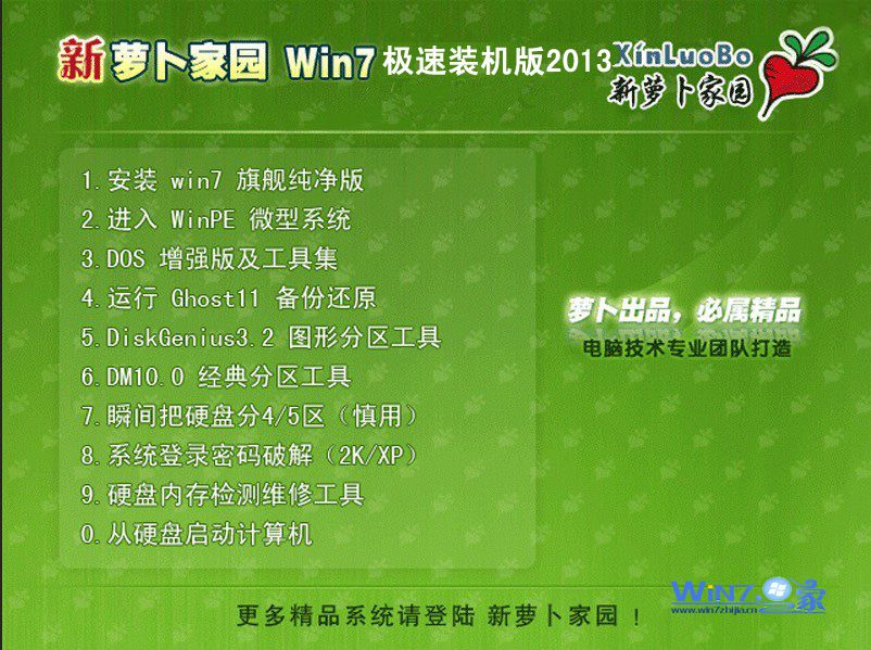 新萝卜家园Ghost Win7 Sp1 X86快速装机版2013安装界面