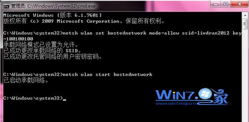 输入:netsh wlan start hostednetwork
