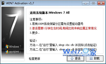 win7激活工具(win7 Activation)界面图