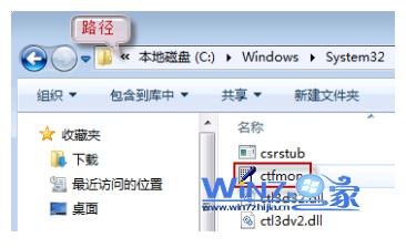 路径Windows\System32找到ctfmon.exe文件