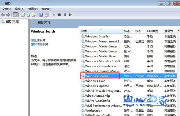 "双击""Windows Search""服务"