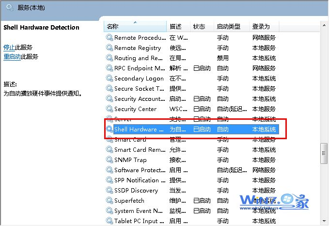 "双击""Shell Hardware Detection """