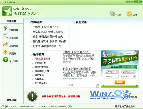 Windows清理助手官方最新版