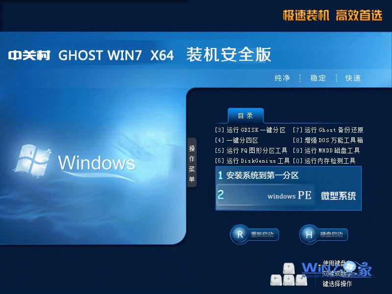 中关村Ghost Win7 SP1 装机安全版安装界面