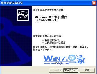 Windows Installer官方中文版v4.5