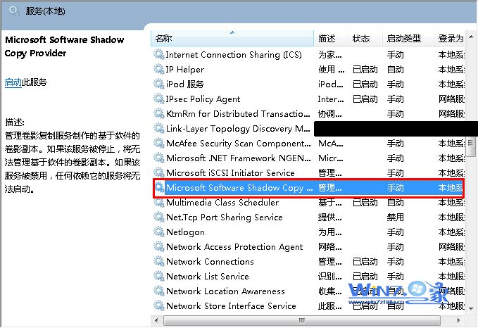 "双击""Microsoft Software Shadow Copy Provider""服务"