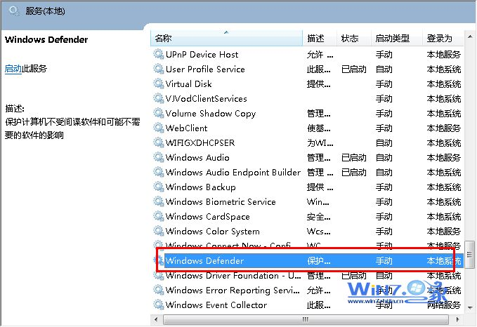 双击Windows Defender服务