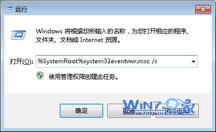 "键入""%SystemRoot%system32eventvwr.msc /s"""