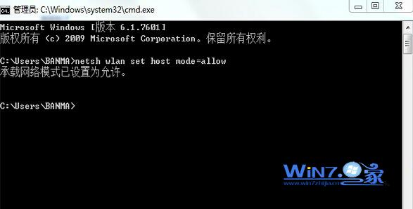 "输入""netsh wlan set host mode=allow"""