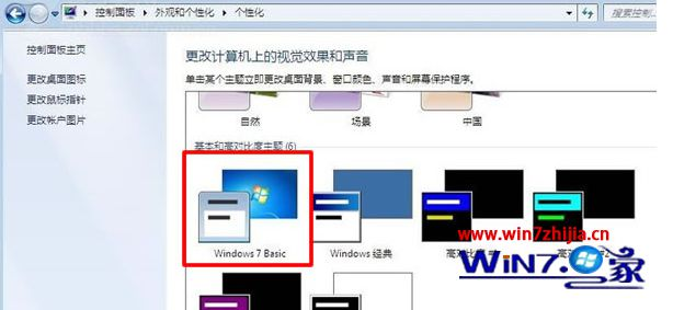"找到""Windows 7 Basic"""