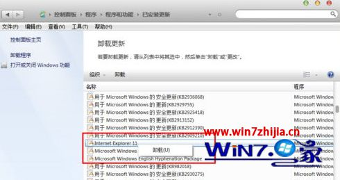 win7 ie11降级ie8
