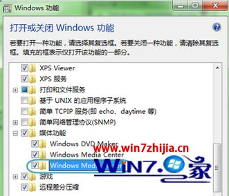 "取消勾选""Windows Media Player"""