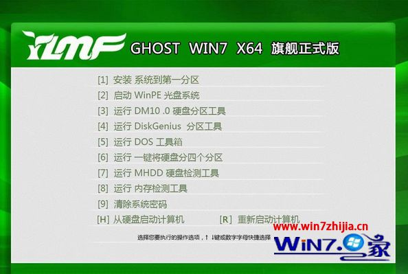 雨林木风Ghost Win7 Sp1 64位旗舰正式版