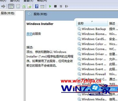 找到Windows Installer项