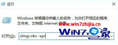 查看windows10系统是否永久激活的图文教程