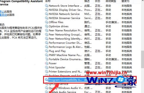 "双击""Program Compatibility Assistant Service""服务"