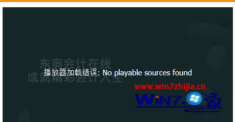 Win7无法播放会计继续教育视频提示no playable sources found怎么办