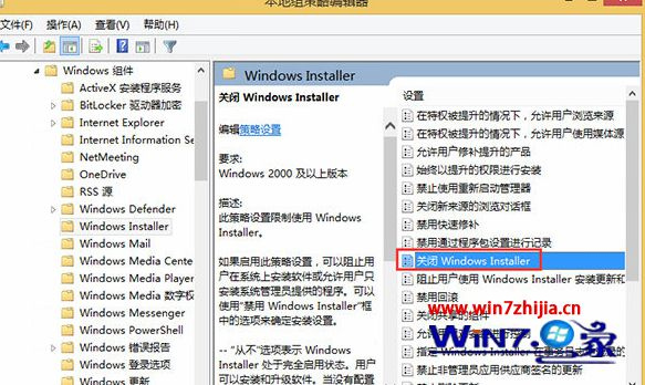 "双击""关闭Windows Installer"""