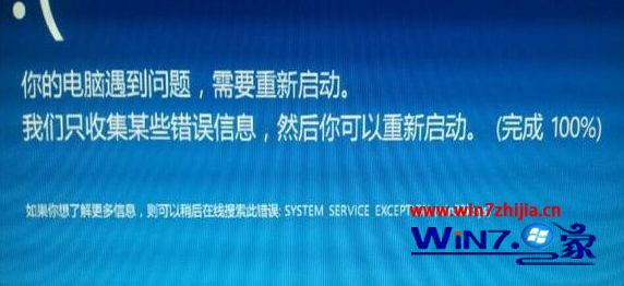 Win8系统出现蓝屏提示system_service_exception(win32ksys)怎么办