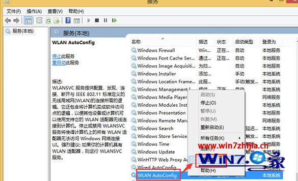 "点击""Wlan AutoConfig""服务"