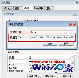 "在""Path""中追加""C:\Windows\System32"""
