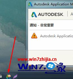 Win7系统下autocad application manager开机自动启动如何解决
