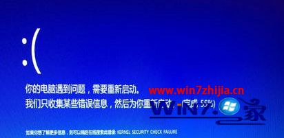 Win10打开PhotoShop CC时蓝屏提示kernel security check failure怎么办