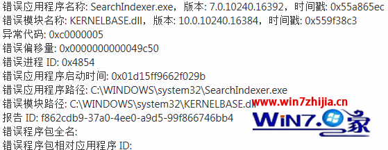 Win10系统总是弹出错误应用程序名称SearchIndexer.exe如何解决