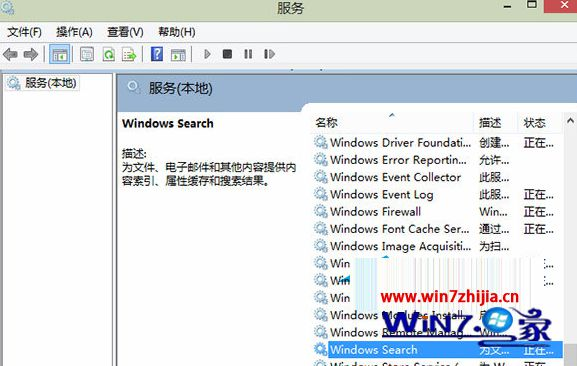 "双击""Windows Search"""