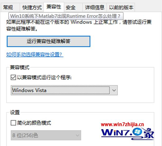 选择Windows Vista