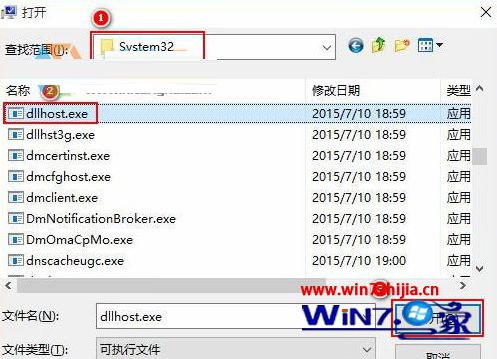 选择C:\Windows\System32\dllhost.exe程序文件