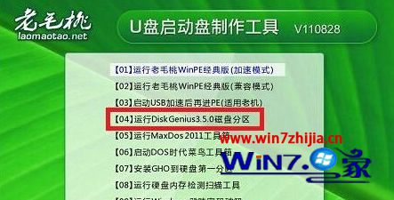 Win7系统开机总提示press K to start backup or restore system怎么办