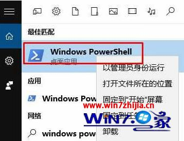 Win10系统打开Windows Powershell的3种方法