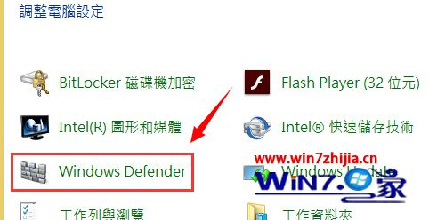 点击windows defender