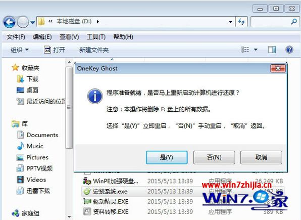 Win7 iso系统镜像如何安装