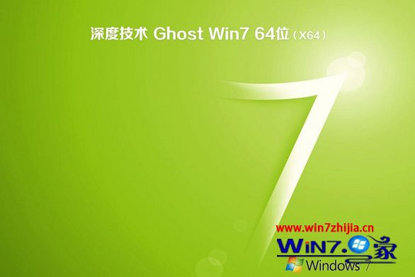 windows7 64旗舰版官方原版iso下载