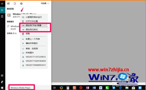 win10系统如何启动media player?mediaplayer10播放演示